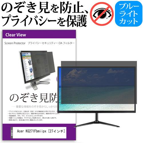 Acer KG271Fbmiipx[27インチ]機種で使える のぞき見防止 プライバシー セキュリティー OAフィルター 保護フィルム メール便なら送料無料