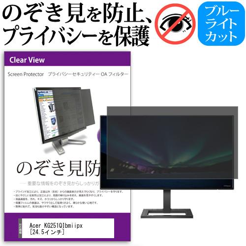 Acer KG251QIbmiipx [24.5インチ] 機種で使える のぞき見防止 覗き見防止 プライバシー フィルター ブルーライトカット 反射防止 液晶保護 メール便送料無料