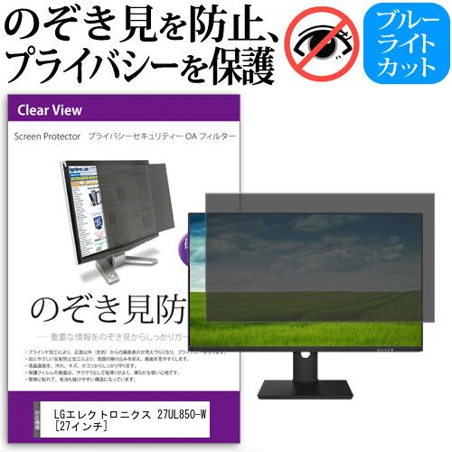 LGエレクトロニクス 27UL850-W[27インチ]機種で使える のぞき見防止 プライバシー セキュリティー OAフィルター 保護フィルム メール便なら送料無料