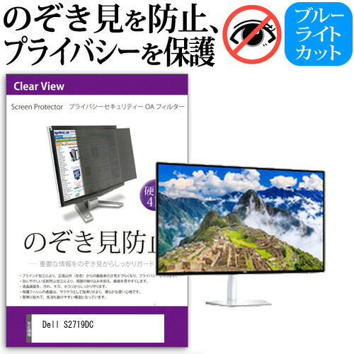 Dell S2719DC[27インチ]機種で使える のぞき見防止 プライバシー セキュリティー OAフィルター 保護フィルム メール便なら送料無料