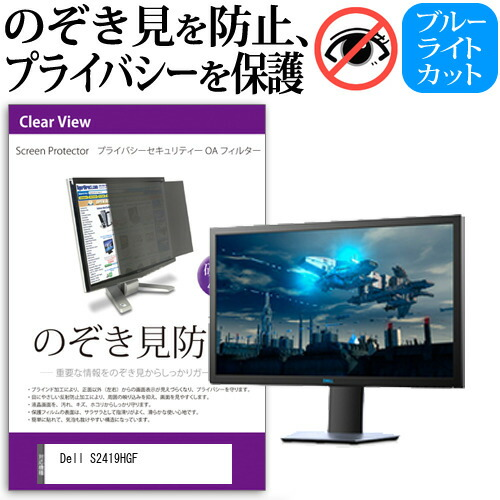 Dell S2419HGF[24インチ]機種で使える のぞき見防止 プライバシー セキュリティー OAフィルター 保護フィルム メール便なら送料無料