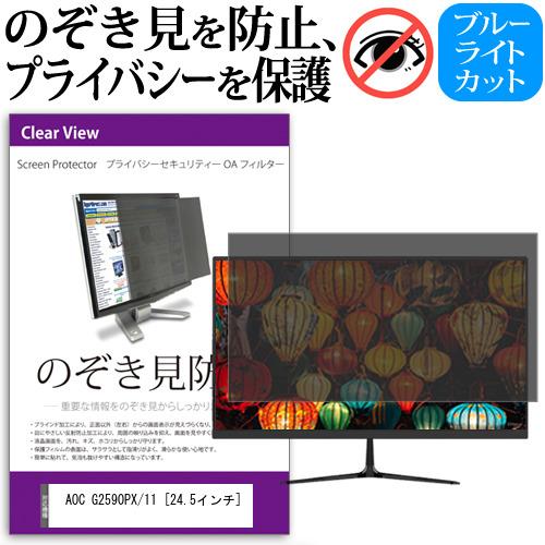 AOC G2590PX/11[24.5インチ]機種で使える のぞき見防止 プライバシー セキュリティー OAフィルター 保護フィルム メール便なら送料無料