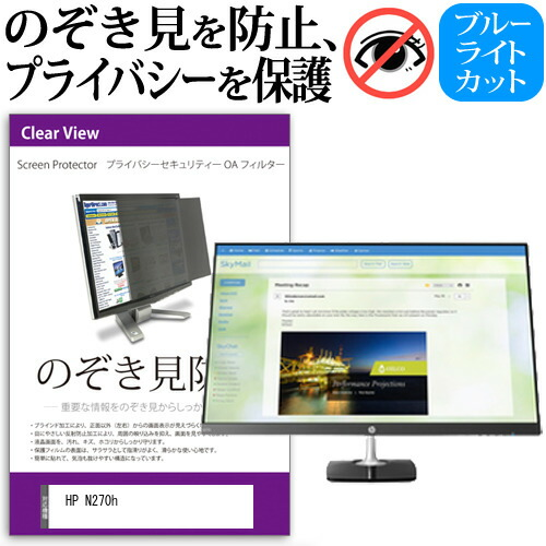 HP N270h[27インチ]機種で使える のぞき見防止 プライバシー セキュリティー OAフィルター 保護フィルム メール便なら送料無料