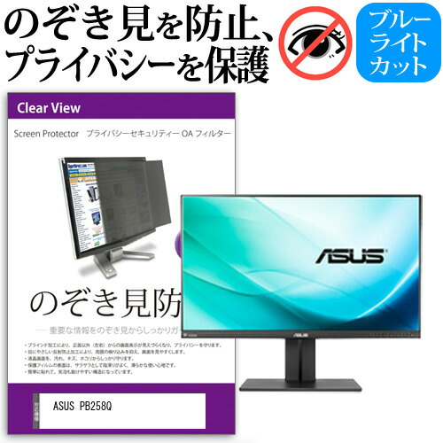 ASUS PB258Q[25インチ]機種で使える のぞき見防止 プライバシー セキュリティー OAフィルター 保護フィルム メール便なら送料無料