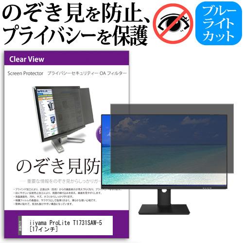 iiyama ProLite T1731SAW-5 [17インチ] 機種で使える のぞき見防止 覗き見防止 プライバシー フィルター ブルーライトカット 反射防止 液晶保護 メール便送料無料