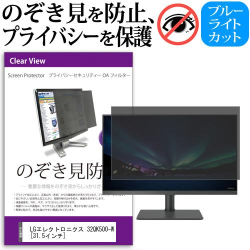 LGエレクトロニクス 32QK500-W [31.5インチ] 機種で使える のぞき見防止 覗き見防止 プライバシー フィルター ブルーライトカット 反射防止 液晶保護 メール便送料無料