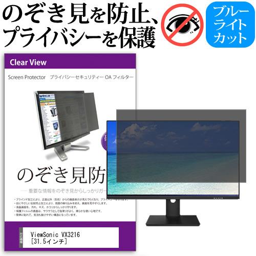 15日 ポイント10倍 ViewSonic VX3216 [31.5インチ] 機種で使える のぞき見防止 覗き見防止 プライバシー フィルター ブルーライトカット 反射防止 液晶保護 メール便送料無料