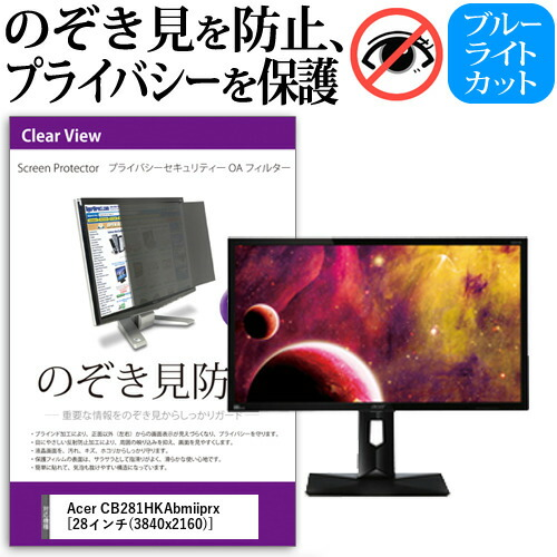 15日 ポイント10倍 Acer CB281HKAbmiiprx [28インチ] 機種で使える のぞき見防止 覗き見防止 プライバシー フィルター ブルーライトカット 反射防止 液晶保護 メール便送料無料
