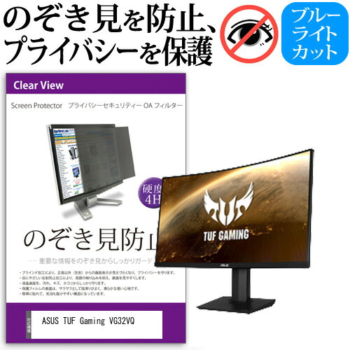 15日 ポイント10倍 ASUS TUF Gaming VG32VQ [31.5インチ] 機種で使える のぞき見防止 覗き見防止 プライバシー フィルター ブルーライトカット 反射防止 液晶保護 メール便送料無料