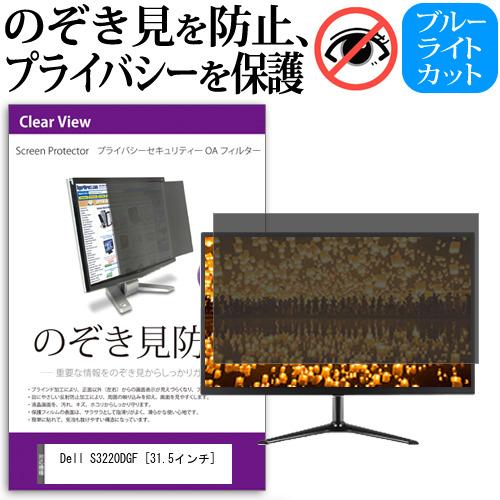 15日 ポイント10倍 Dell S3220DGF [31.5インチ] 機種で使える のぞき見防止 覗き見防止 プライバシー フィルター ブルーライトカット 反射防止 液晶保護 メール便送料無料