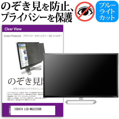15日 ポイント10倍 IODATA LCD-MQ322XDB [31.5インチ] 機種で使える のぞき見防止 覗き見防止 プライバシー フィルター ブルーライトカット 反射防止 液晶保護 メール便送料無料