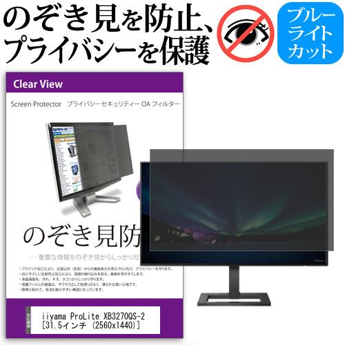 15日 ポイント10倍 iiyama ProLite XB3270QS-2 [31.5インチ (2560x1440)] 機種で使える のぞき見防止 覗き見防止 プライバシー フィルター ブルーライトカット 反射防止 液晶保護 メール便送料無料