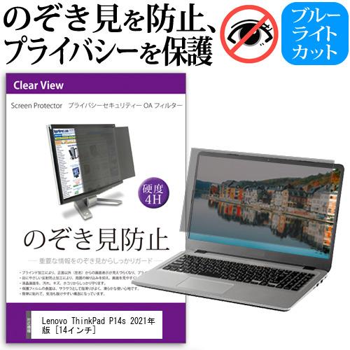 Lenovo ThinkPad P14s 2021年版 プライバシー セキュリティー フィルター 覗き見 防止 Lenovo ThinkPad P14s 2021年版 [14インチ]機種用 のぞき見防止 覗き見防止 プライバシー フィルター ブルーライトカット 反射防止 液晶保護 メール便送料無料