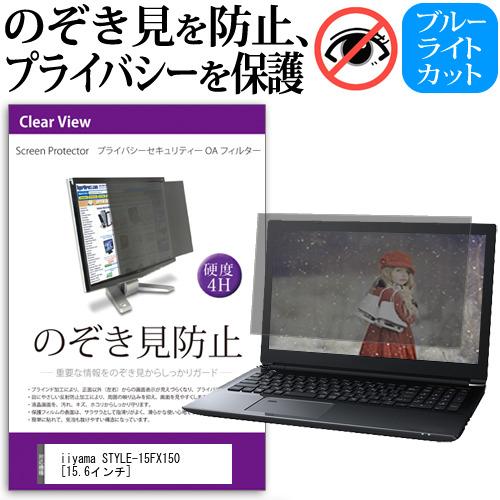 iiyama STYLE-15FX150 覗き見防止 フィルター iiyama STYLE-15FX150 [15.6インチ] 覗き見防止 のぞき見防止 プライバシー フィルター 左右からの覗き見を防止 ブルーライトカット 反射防止 メール便送料無料