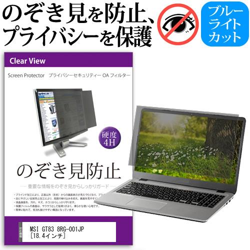MSI GT83 8RG-001JP [18.4インチ] 機種用 のぞき見防止 覗き見防止 プライバシー フィルター ブルーライトカット 反射防止 液晶保護 メール便送料無料