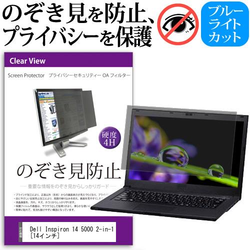 Dell Inspiron 14 5000 2-in-1 プライバシー セキュリティー フィルター 覗き見 防止 Dell Inspiron 14 5000 2-in-1 [14インチ] 機種用 のぞき見防止 覗き見防止 プライバシー フィルター ブルーライトカット 反射防止 液晶保護 メール便送料無料