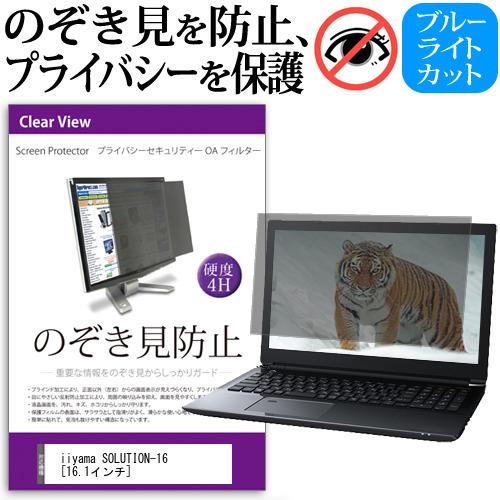 iiyama SOLUTION-16 [16.1インチ] 機種用 のぞき見防止 覗き見防止 プライバシー フィルター ブルーライトカット 反射防止 液晶保護 メール便送料無料