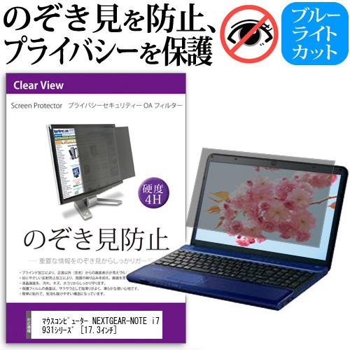 マウスコンピューター NEXTGEAR-NOTE i7931シリーズ [17.3インチ] 機種用 のぞき見防止 覗き見防止 プライバシー フィルター ブルーライトカット 反射防止 液晶保護 メール便送料無料