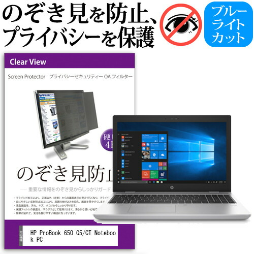 HP ProBook 650 G5/CT Notebook PC [15.6インチ] 機種用 プライバシー セキュリティー フィルター 覗き見 防止 HP ProBook 650 G5/CT Notebook PC [15.6インチ] 機種用 のぞき見防止 覗き見防止 プライバシー フィルター ブルーライトカット 反射防止 液晶保護 メール便送料無料