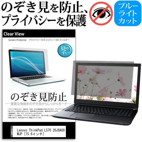 Lenovo ThinkPad L570 [15.6インチ] 機種用 のぞき見防止 プライバシー 覗き見防止 反射防止 キズ防止 メール便送料無料