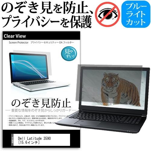 Dell Latitude 3590 [15.6インチ] 機種用 のぞき見防止 プライバシー 覗き見防止 反射防止 キズ防止 メール便送料無料