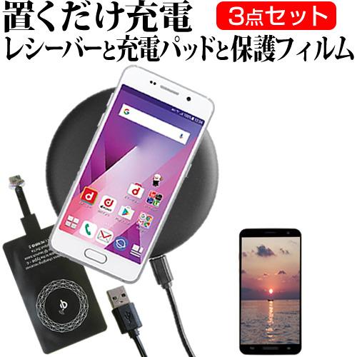 LGエレクトロニクス style L-03K [5.5インチ] 機種で使える 置くだけ充電 ワイヤレス 充電器 と レシーバー クリーニングクロス セット 薄型充電シート 無線充電 Qi充電 メール便送料無料
