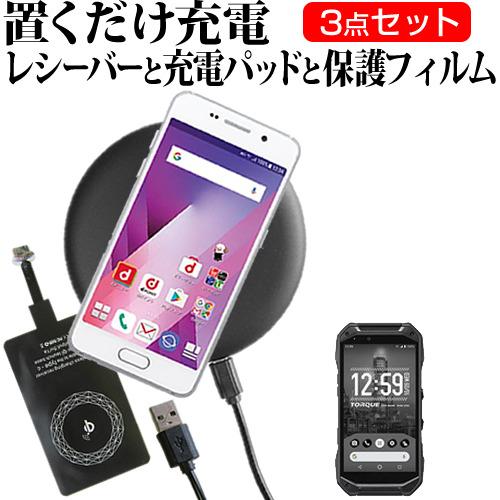 京セラ TORQUE G04 [5インチ] 機種で使える 置くだけ充電 ワイヤレス 充電器 と レシーバー クリーニングクロス セット 薄型充電シート 無線充電 Qi充電 メール便送料無料