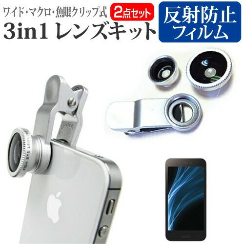 シャープ AQUOS sense lite [5インチ] 機種で使える スマホ用 3in1レンズキット 3タイプ レンズセット ワイドレンズ マクロレンズ 魚眼レンズ クリップ式 簡単装着 メール便送料無料
