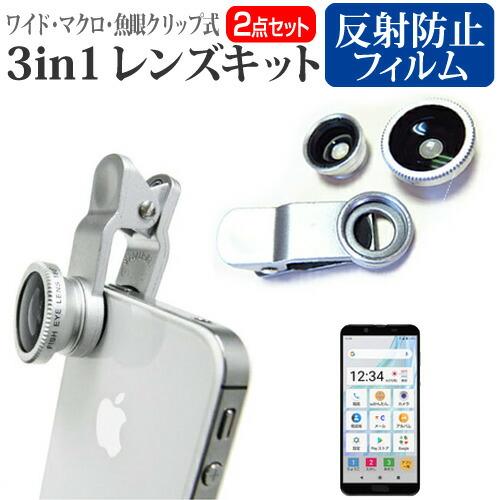 シャープ AQUOS sense2 かんたん [5.5インチ] 機種で使える スマホ用 3in1レンズキット 3タイプ レンズセット ワイドレンズ マクロレンズ 魚眼レンズ クリップ式 簡単装着 メール便送料無料