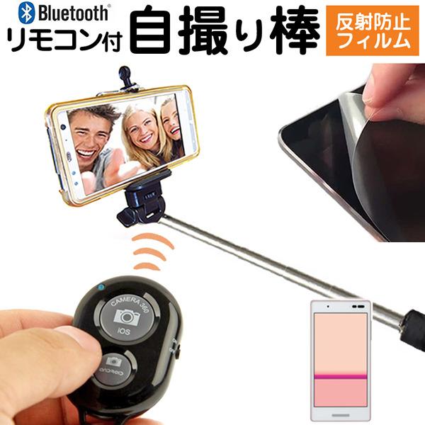 京セラ Qua phone QX [5インチ] グリップ付き一脚 monopod +スマートフォン用ホルダー セット 最長1100mm 伸縮スティック メール便送料無料