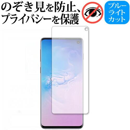 Samsung Galaxy S10 専用 のぞき見防止 上下左右4方向 プライバシー 反射防止 メール便送料無料