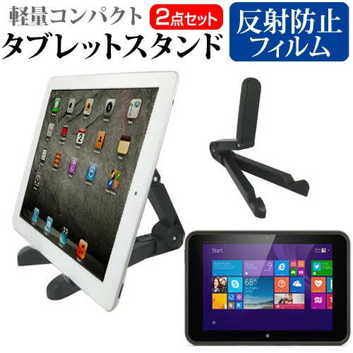 HP Pro Tablet 10 EE G1 [10.1インチ] 機種対応タブレットスタンド 軽量コンパクトタイプ と 反射防止 液晶保護フィルム 携帯可能 角度調節自在 メール便送料無料