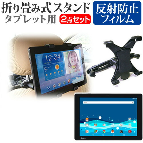 In-vehicle tablet PC holder tablet headrest for the rear seat which is  usable with LG electronics Qua tab PZ au [10 1 inches] model