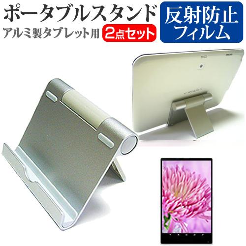 感謝価格 Lenovo YOGA Tab 3 8 タブレット スタンド アルミ製 ポータブルタブレットスタンド 売店 折畳み 角度調節が自在 クリーニングクロス付 メール便送料無料 ホルダー 8インチ