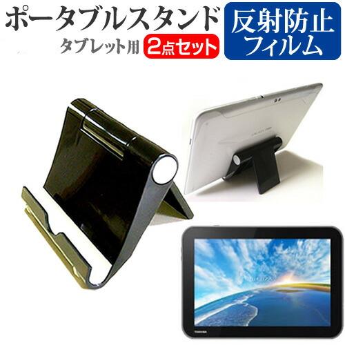 東芝 REGZA Tablet AT501 [10.1インチ] 機種対応ポータブル タブレットスタンド 黒 と 反射防止 液晶保護フィルム 折畳み 角度調節が自在 メール便送料無料