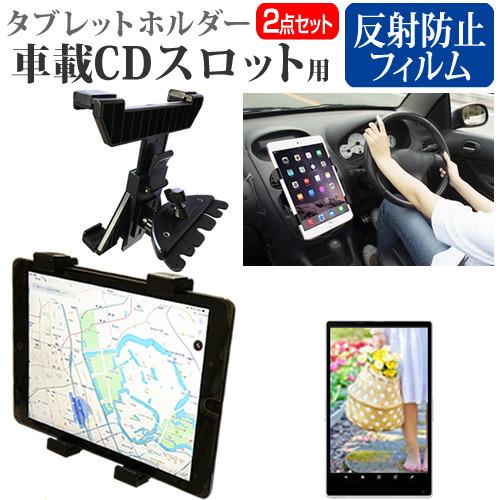 富士通 arrows Tab Wi-Fi FAR75A [10.1インチ]機種で使える 車載 CD スロット用スタンド と 反射防止 液晶保護フィルム セット メール便送料無料