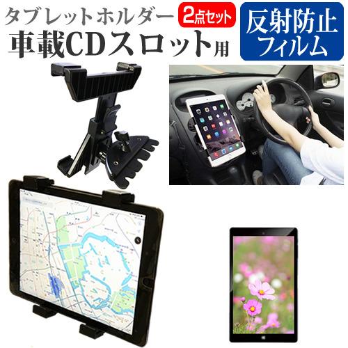 東芝 dynabook Tab S80/TG [10.1インチ]機種で使える 車載 CD スロット用スタンド と 反射防止 液晶保護フィルム セット メール便送料無料