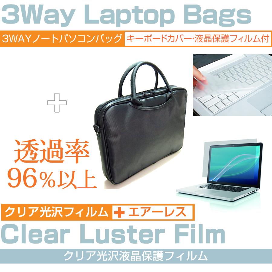 파나소닉 Let's note SX4 CF-SX4HDHCS[12.1 인치]3 WAY 노트 PC가방과 클리어 광택 액정 보호 필름 실리콘 키보드 커버 3점 세트 캬 링 케이스 보호 필름
