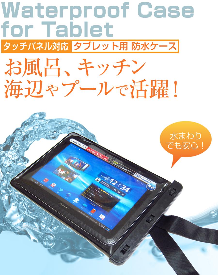 HP HP x2 210 G2[10.1 인치]기종 대응 방수 타블렛 케이스와 반사 방지 액정 보호 필름 방수 보호 등급 IPX8에 준거 케이스 커버 방수