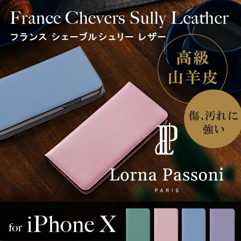 LORNA PASSONI PARIS ロルナ パッソーニ パリス France Chevere Sully Leather Folio Case for iPhone X アイフォンX用 高級 本革 手帳型ケース 全4色 カード収納 箱 ギフト プレゼント 傷や水に強い 職人 ハンドメイド 機能性 上品 4580395