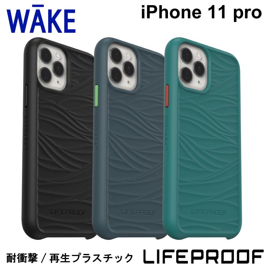 全米売上No1 正規品送料無料 スマートフォンケース Lifeproof 正規代理店 耐衝撃 iPhone 11 WAKE Pro ライフプルーフ LIFEPROOF ケース スマホケース 誕生日 お祝い 画面割れ補償