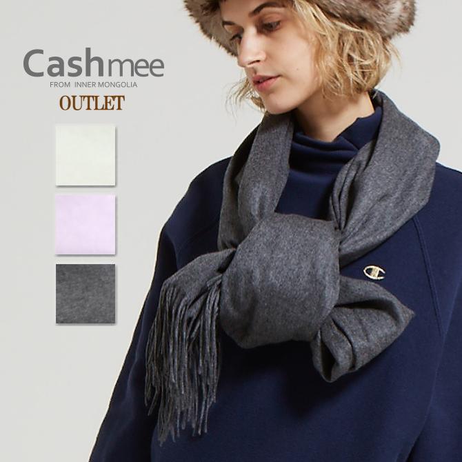 OUTLET『Cashmee カシミヤ100% ファインストール 全3色』ストール/レディース/メンズ/ファッション/カシミヤ/カシミア/ カシミヤストール カシミアストール アウトレット 大判