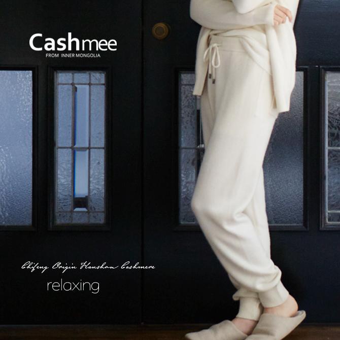 【全4色】『Cashmee カシミヤ100% リラクシング パンツ 4color 』カシミヤ カシミア ナイトウェア ルームウェア ギフト プレゼント