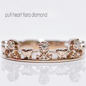 プチハート ティアラリング ダイヤモンドホワイトゴールド ピンクゴールド イエローゴールド K10WG K10PG K10YG K18 pt900プラチナ製作誕生日クリスマスプレゼント