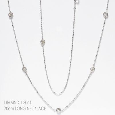 K18WG(ホワイトゴールド)ダイヤモンド ステーションロングネックレス/1.30ct/70cm~/K18PG/K18YG(ピンクゴールド、イエローゴールド)別作可/ご予約品となります/誕生日クリスマスプレゼント