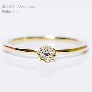 ソリッド クラッシック ダイヤモンド ピンキーリング ホワイトゴールド ピンクゴールド イエローゴールド K10WG K10PG K10YG K18 pt900プラチナ製作誕生日クリスマスプレゼント