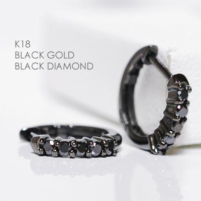 ブラックゴールドブラックダイヤモンド リングピアス中折れフープ/バネ入り/オールブラック/メンズ/レディース/ピアス/K18BG BLACK DIAMOND FOOP RING誕生日クリスマスプレゼント