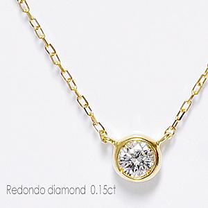 レドンド 0.15ct ダイヤモンド ラウンドペンダントネックレス ホワイトゴールド ピンクゴールド イエローゴールド K18WG K18PG K18YG プラチナ別注可誕生日クリスマスプレゼント