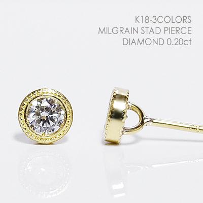 ミルグレイン ダイヤモンド0.20ctスタッドピアスレール/クラッシックホワイトゴールド ピンクゴールド イエローゴールド K18WG K18PG K18YG誕生日クリスマスプレゼント