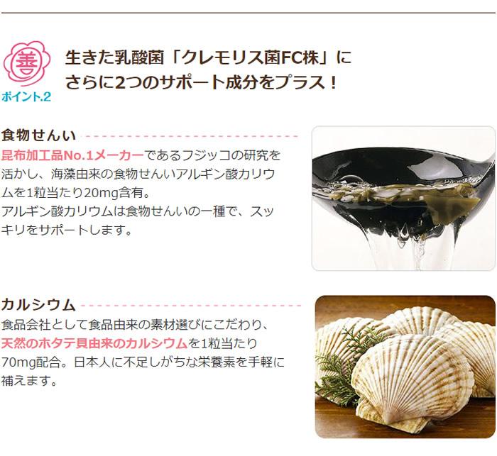 フジッコ公式善玉菌のチカラ/カスピ海ヨーグルトの乳酸菌サプリメント